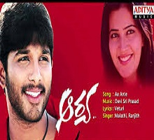 Aa Ante Amalapuram Hd Song