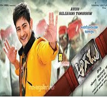 Aagadu Songs Telugu