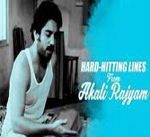 Aakali Rajyam Songs Telugu