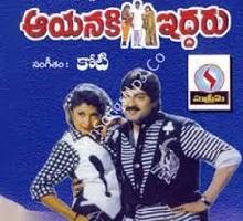 Aayanaki Iddaru Songs telugu