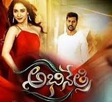 Abhinetri Songs Telugu