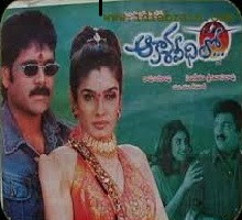Akasa Veedhilo Songs Telugu
