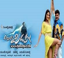Allari Pidugu Songs Telugu