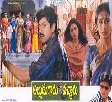Alludugaru Vacharu Songs Telugu