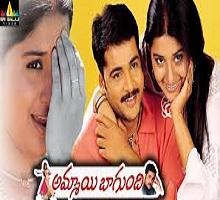 Ammayi Bagundi Songs Telugu