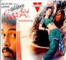 Anaganaga Oka Roju Songs Telugu