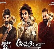 Anjali CBI Songs Telugu