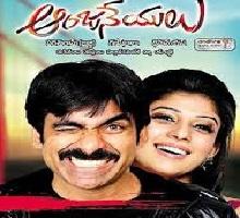 Anjaneyulu Songs Telugu