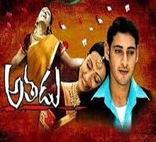 Athadu Hd Songs