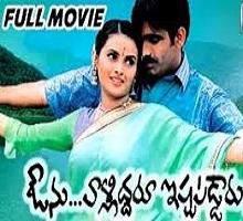 Avunu Validdaru Ishtapaddaru Songs Telugu