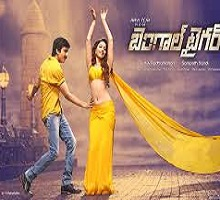 Bengal Tiger Hd Songs