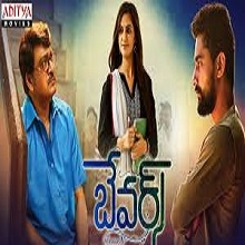 Bewars Hd Songs