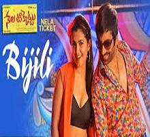 Bijili Song Telugu