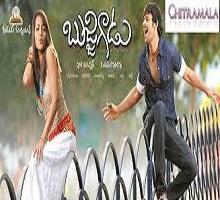 Bujjigadu Songs Telugu