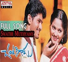 Chantigadu Songs Telugu