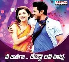 Cheliya Telugu Mp3