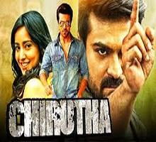 Chirutha Songs Telugu