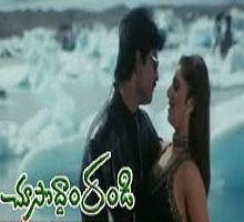 Choosodham Randi Songs Telugu