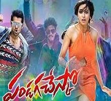 Chuda Sakkagunnave Song Telugu