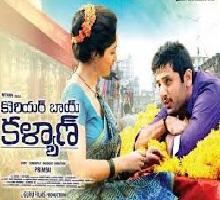 Courier Boy Kalyan Songs Telugu