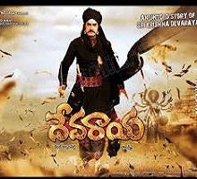 Devaraya Songs Telugu
