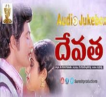 Devatha Songs Telugu