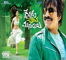 Devudu Chesina Manushulu Songs Telugu