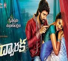 Dwaraka Songs Telugu