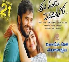 Ee Maya Peremito Songs Telugu