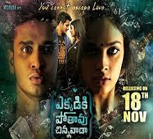 Ekkadiki Pothavu Chinnavada Hd Songs