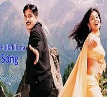 Ela Cheppanu Songs Telugu