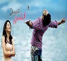 Endukante Premanta Songs Telugu