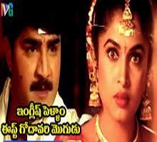English Pellam East Godavari Mogudu Songs Telugu