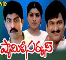 Family Circus Songs Telugu