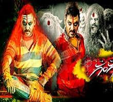 Ganga Songs Telugu