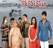 Gopi Gopika Godavari Songs Telugu