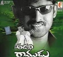 Govinda Govinda Song Telugu