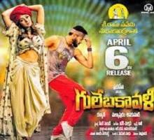 Gulebakavali Songs Telugu
