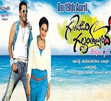 Gunde Jaari Gallanthayyinde Hd Songs