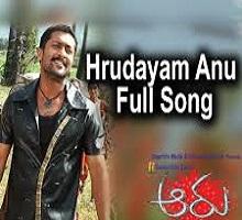 Hyrudayam Anulokam Song telugu