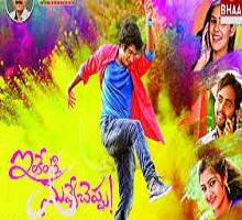 Inkenti Nuvve Cheppu Songs Telugu