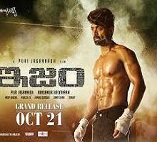 Ism Songs Telugu