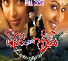 Janaki Weds Sriram Songs Telugu