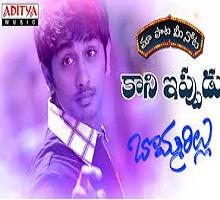 Kaani Ippudu Song Telugu