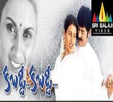 Kabaddi Kabaddi Songs Telugu