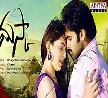 Kalagannana Song Telugu