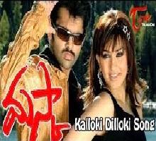 Kalloki Dilloki Song Telugu