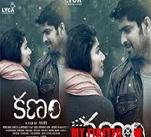 Kanam Songs Telugu