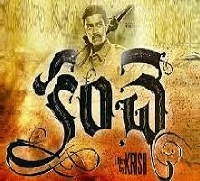 Kanche Songs Telugu