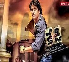 Kedi Songs Telugu